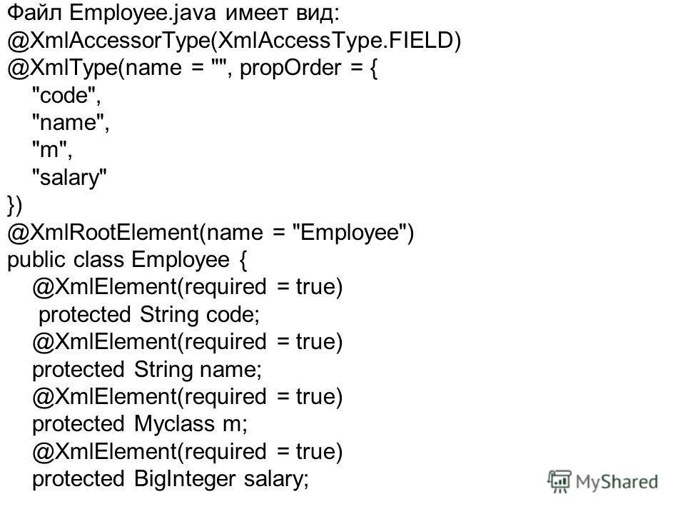 Файл Employee.java имеет вид: @XmlAccessorType(XmlAccessType.FIELD) @XmlType(name =
