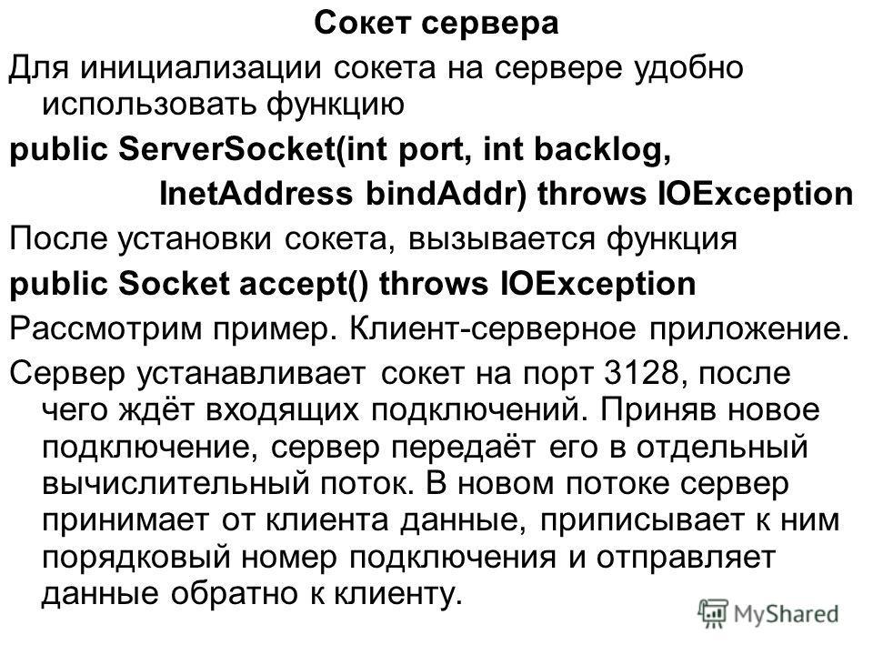 Сокет сервера Для инициализации сокета на сервере удобно использовать функцию public ServerSocket(int port, int backlog, InetAddress bindAddr) throws IOException После установки сокета, вызывается функция public Socket accept() throws IOException Рас
