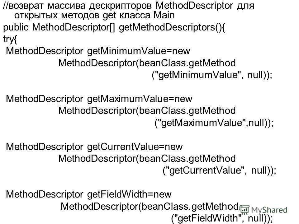//возврат массива дескрипторов MethodDescriptor для открытых методов get класса Main public MethodDescriptor[] getMethodDescriptors(){ try{ MethodDescriptor getMinimumValue=new MethodDescriptor(beanClass.getMethod (