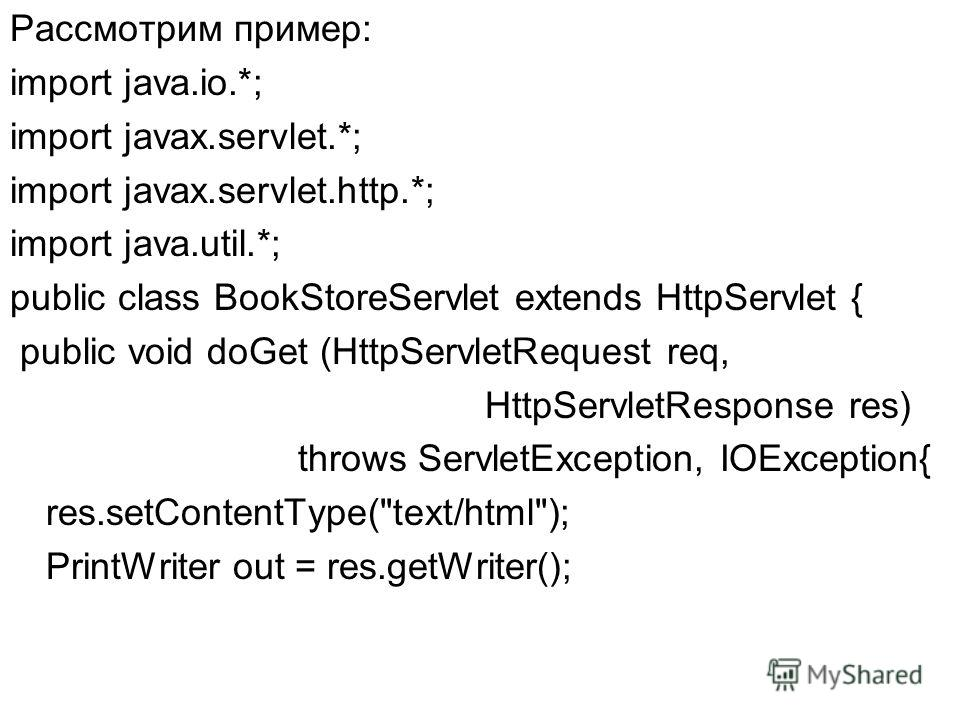 Рассмотрим пример: import java.io.*; import javax.servlet.*; import javax.servlet.http.*; import java.util.*; public class BookStoreServlet extends HttpServlet { public void doGet (HttpServletRequest req, HttpServletResponse res) throws ServletExcept