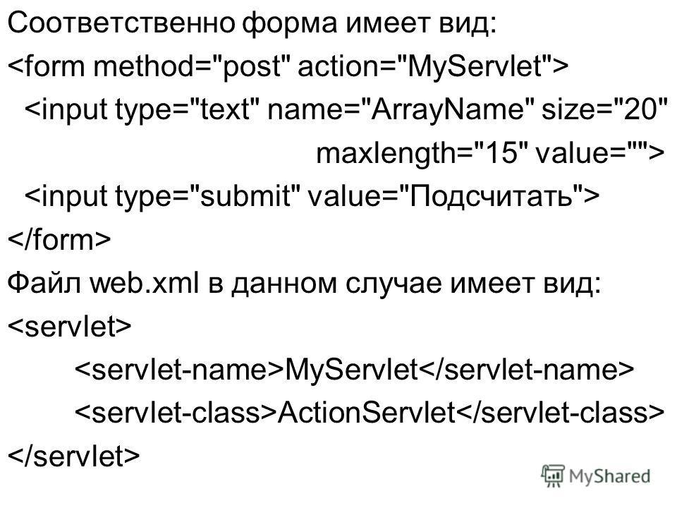 Соответственно форма имеет вид:  Файл web.xml в данном случае имеет вид: MyServlet ActionServlet