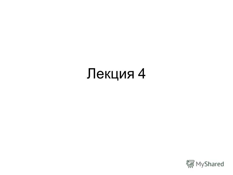 Лекция 4