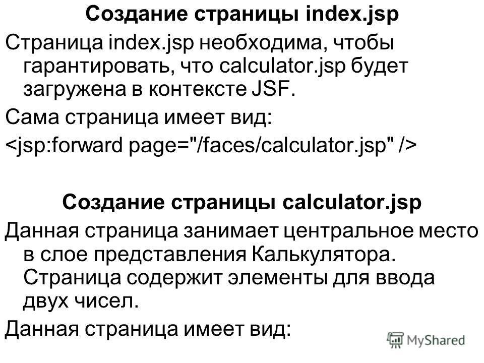 Создание страницы index.jsp Страница index.jsp необходима, чтобы гарантировать, что calculator.jsp будет загружена в контексте JSF. Сама страница имеет вид: Создание страницы calculator.jsp Данная страница занимает центральное место в слое представле