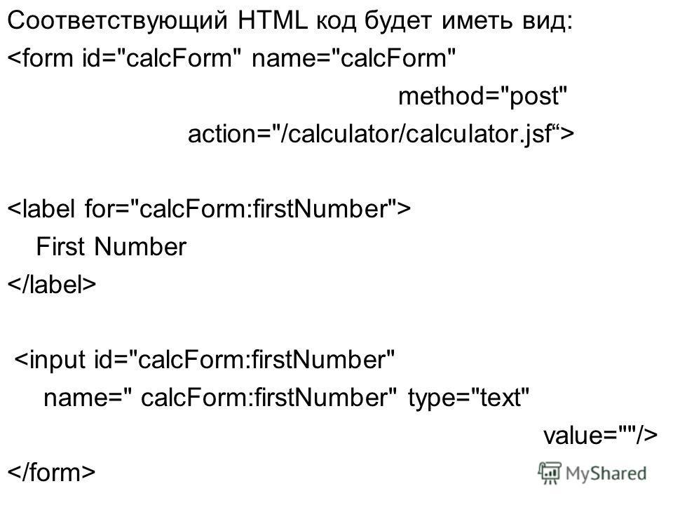 Соответствующий HTML код будет иметь вид: