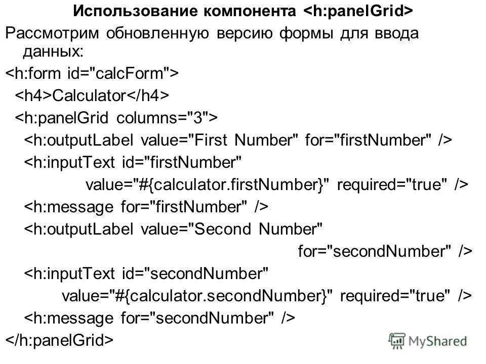 Использование компонента Рассмотрим обновленную версию формы для ввода данных: Calculator
