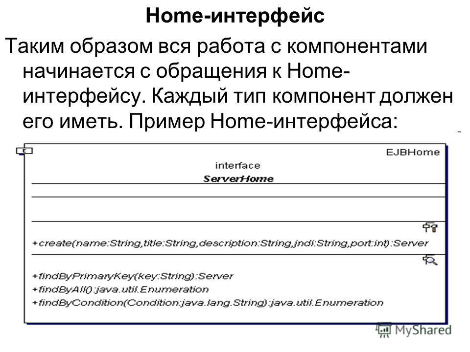 Home-интерфейс Таким образом вся работа с компонентами начинается с обращения к Home- интерфейсу. Каждый тип компонент должен его иметь. Пример Home-интерфейса:
