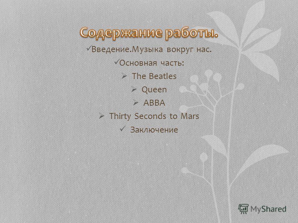 Введение.Музыка вокруг нас. Основная часть: The Beatles Queen ABBA Thirty Seconds to Mars Заключение