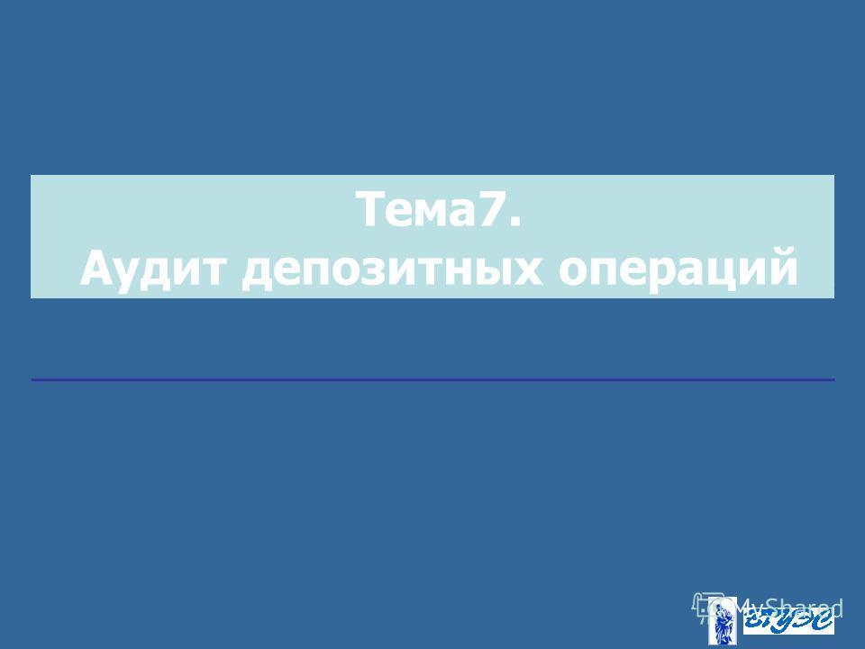 Тема7. Аудит депозитных операций