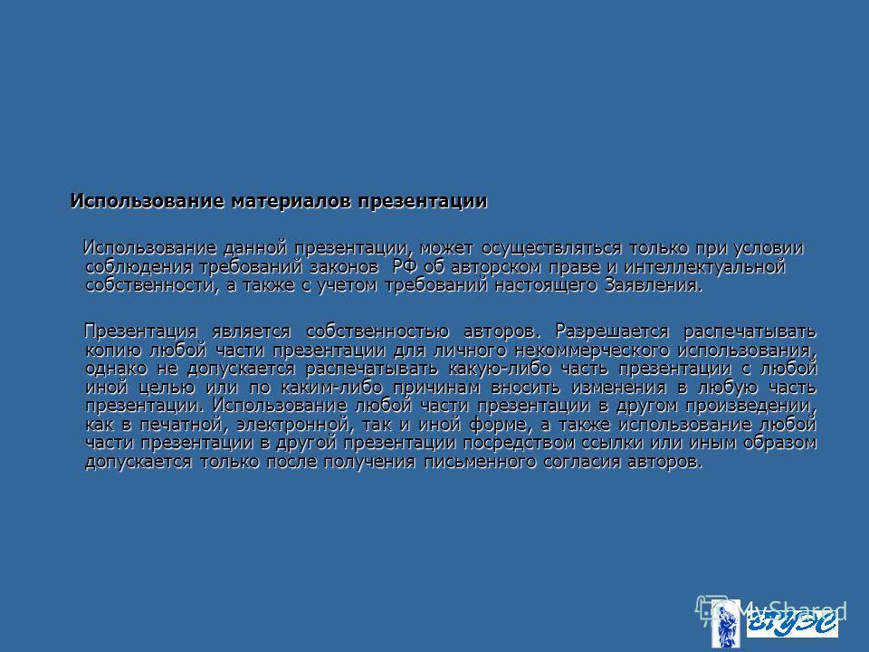 Использование материалов презентации Использование материалов презентации Использование данной презентации, может осуществляться только при условии соблюдения требований законов РФ об авторском праве и интеллектуальной собственности, а также с учетом