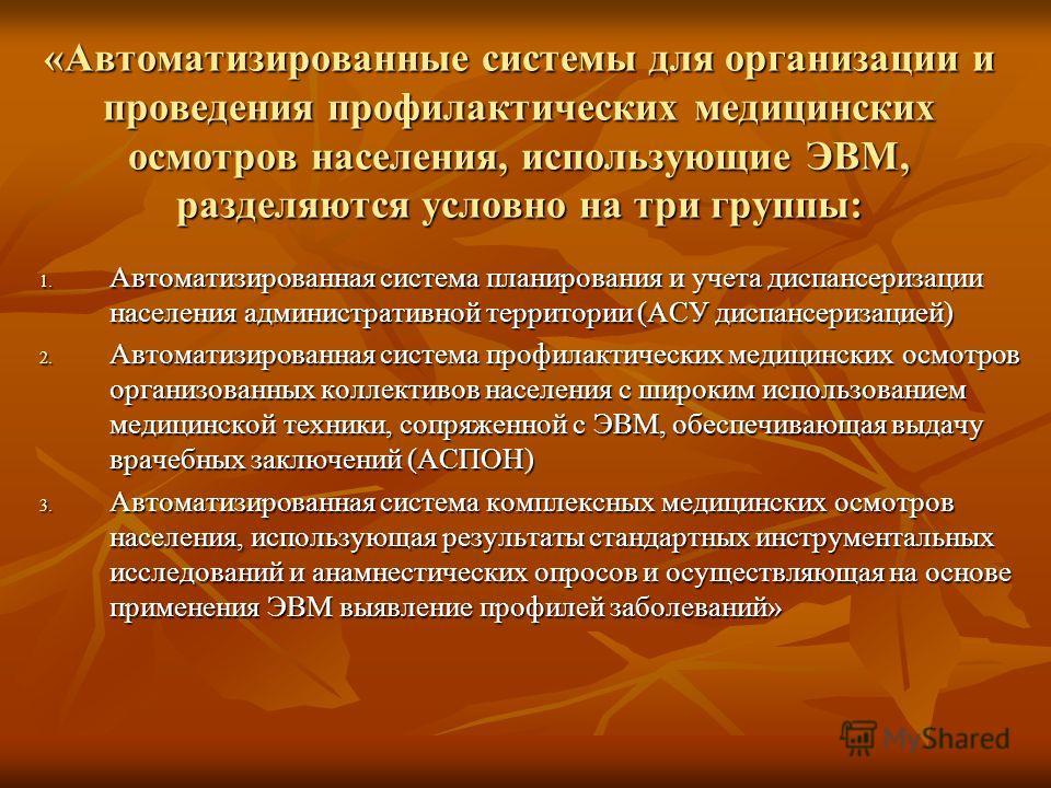 Системы компьютерного скрининга в СССР В СССР этим занимаются с 1974 года В СССР этим занимаются с 1974 года К концу 80-х годов – не менее 20 реально работающих компьютерных систем К концу 80-х годов – не менее 20 реально работающих компьютерных сист