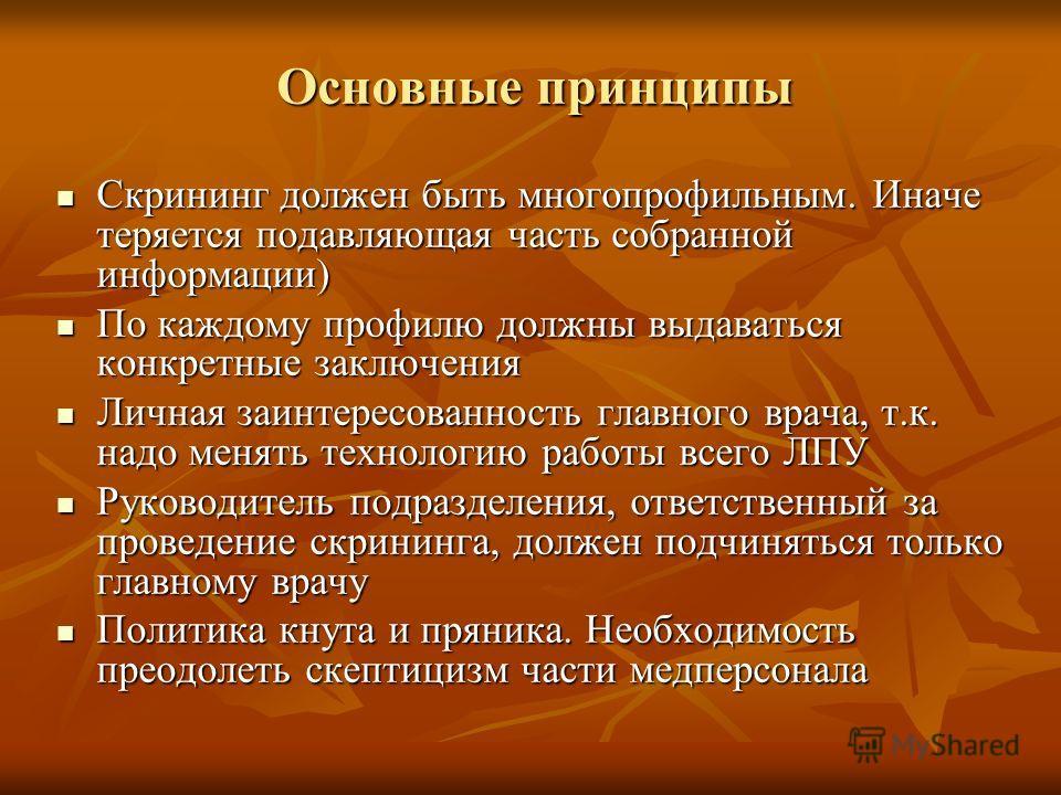 Актуальность задачи l Эффективность профилактики социально значимых заболеваний всегда была крайне низка (и в СССР, и сейчас) l Многие заболевания выявляются слишком поздно l Либо не учитываются совсем