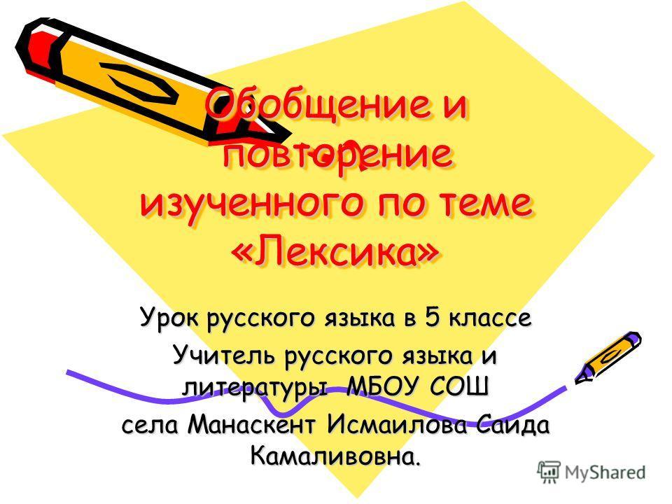 И фразеология учитель русского