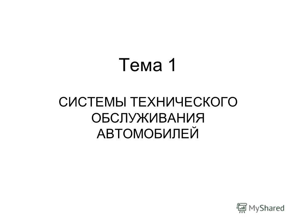 Тема 1 СИСТЕМЫ ТЕХНИЧЕСКОГО ОБСЛУЖИВАНИЯ АВТОМОБИЛЕЙ