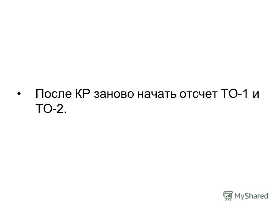 После КР заново начать отсчет ТО-1 и ТО-2.