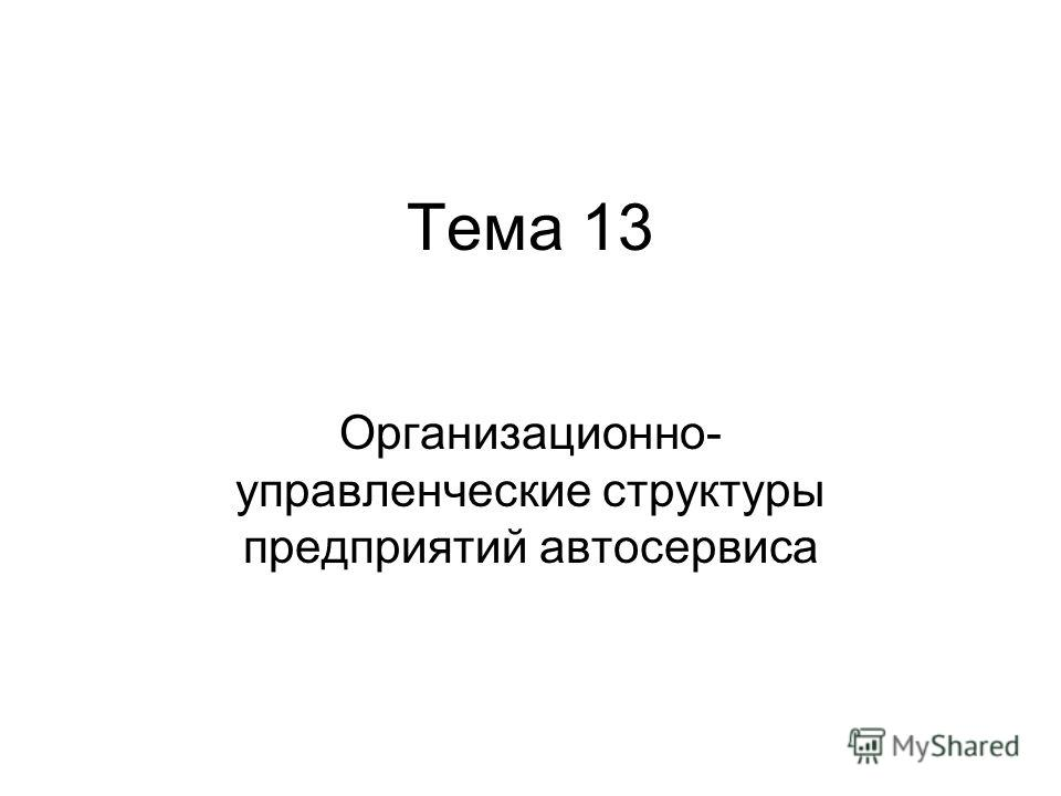 Тема 13 Организационно- управленческие структуры предприятий автосервиса