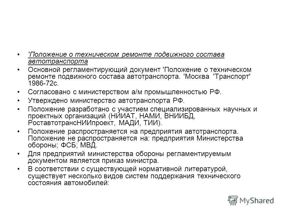 'Положение о техническом ремонте подвижного состава автотранспорта Основной регламентирующий документ 'Положение о техническом ремонте подвижного состава автотранспорта. 'Москва 'Транспорт' 1986-72с. Согласовано с министерством а/м промышленностью РФ