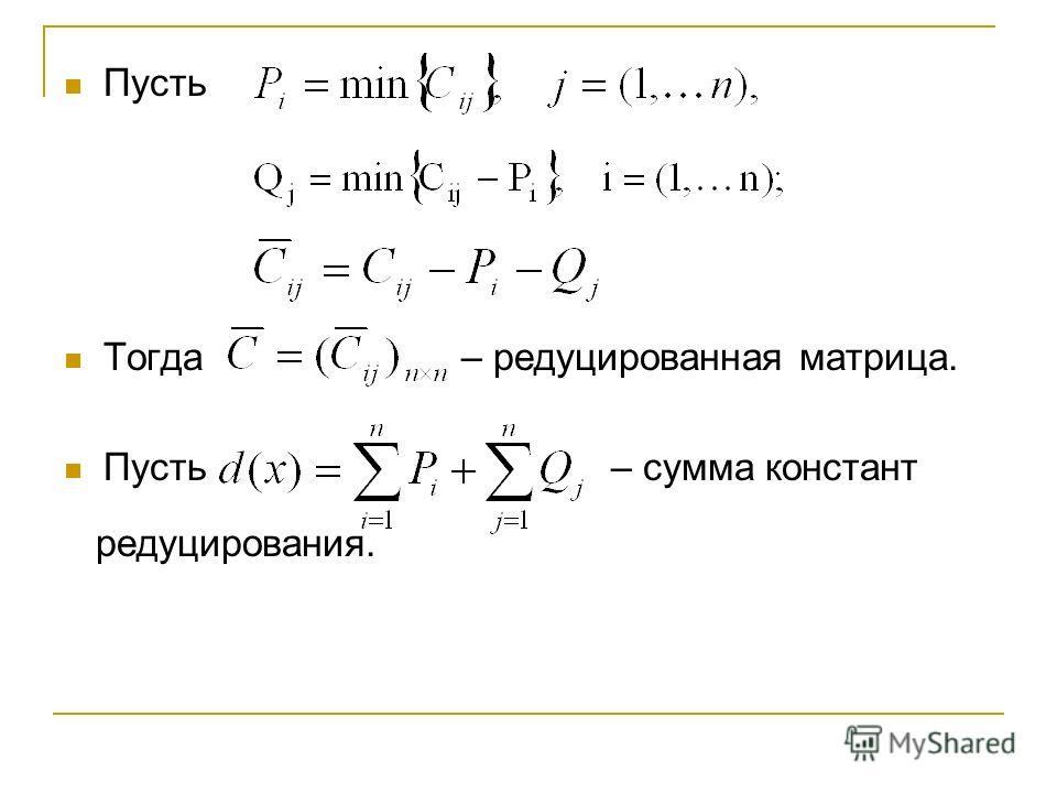 Пусть Тогда – редуцированная матрица. Пусть – сумма констант редуцирования.
