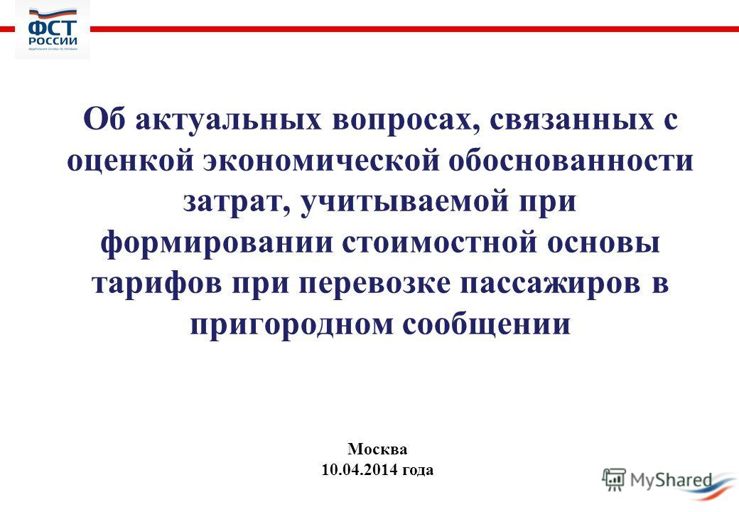 Об актуальных вопросах, связанных с оценкой экономической обоснованности затрат, учитываемой при формировании стоимостной основы тарифов при перевозке пассажиров в пригородном сообщении Москва 10.04.2014 года