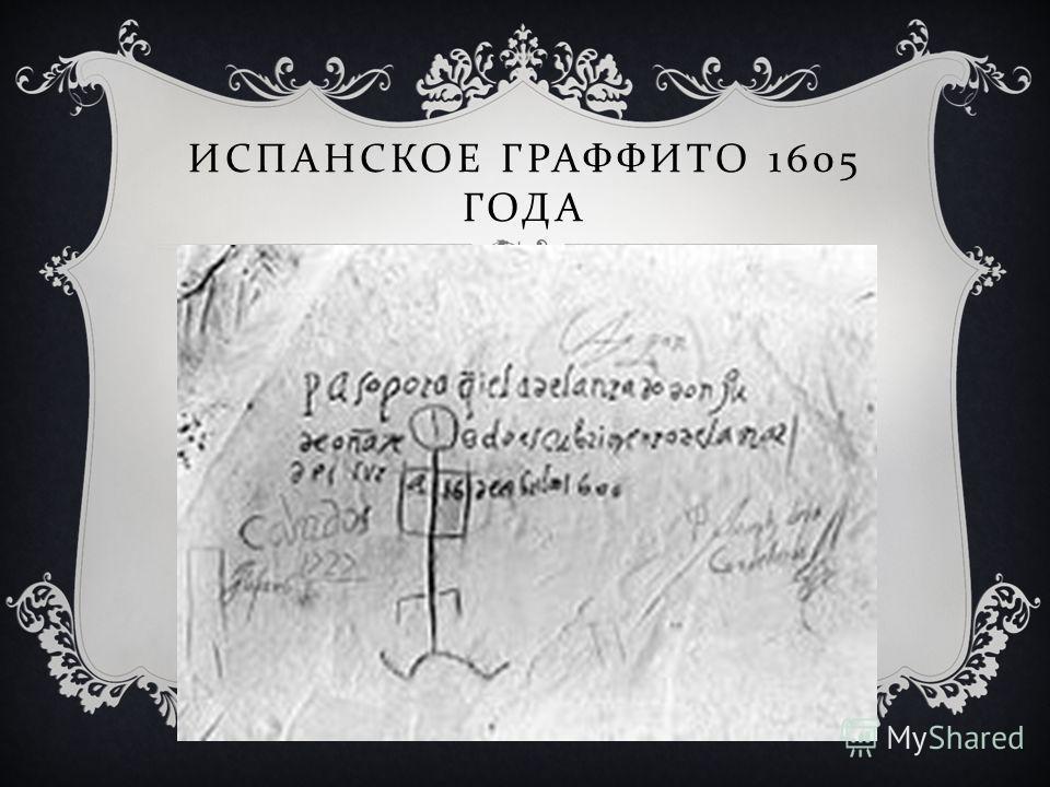 ИСПАНСКОЕ ГРАФФИТО 1605 ГОДА