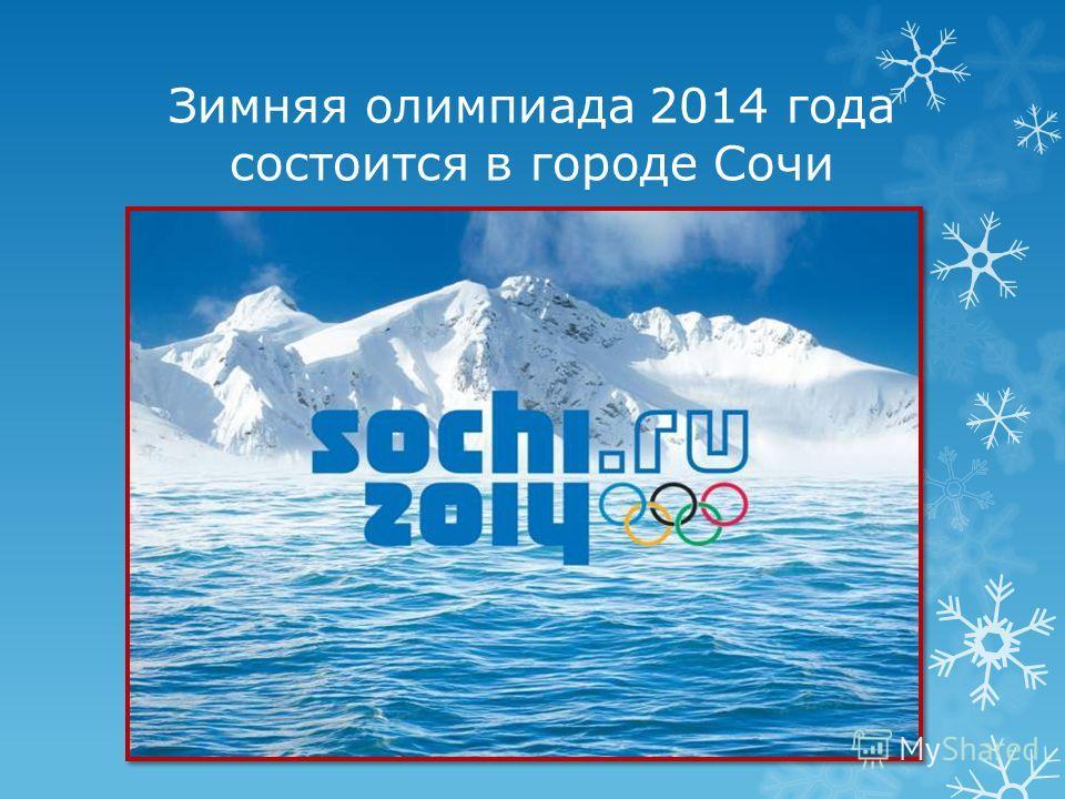 Зимняя олимпиада 2014 года состоится в городе Сочи