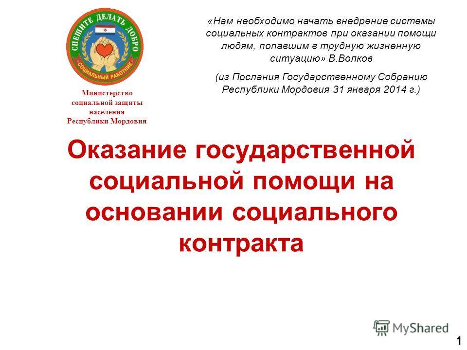Оказание государственной социальной помощи на основании социального контракта Министерство социальной защиты населения Республики Мордовия «Нам необходимо начать внедрение системы социальных контрактов при оказании помощи людям, попавшим в трудную жи