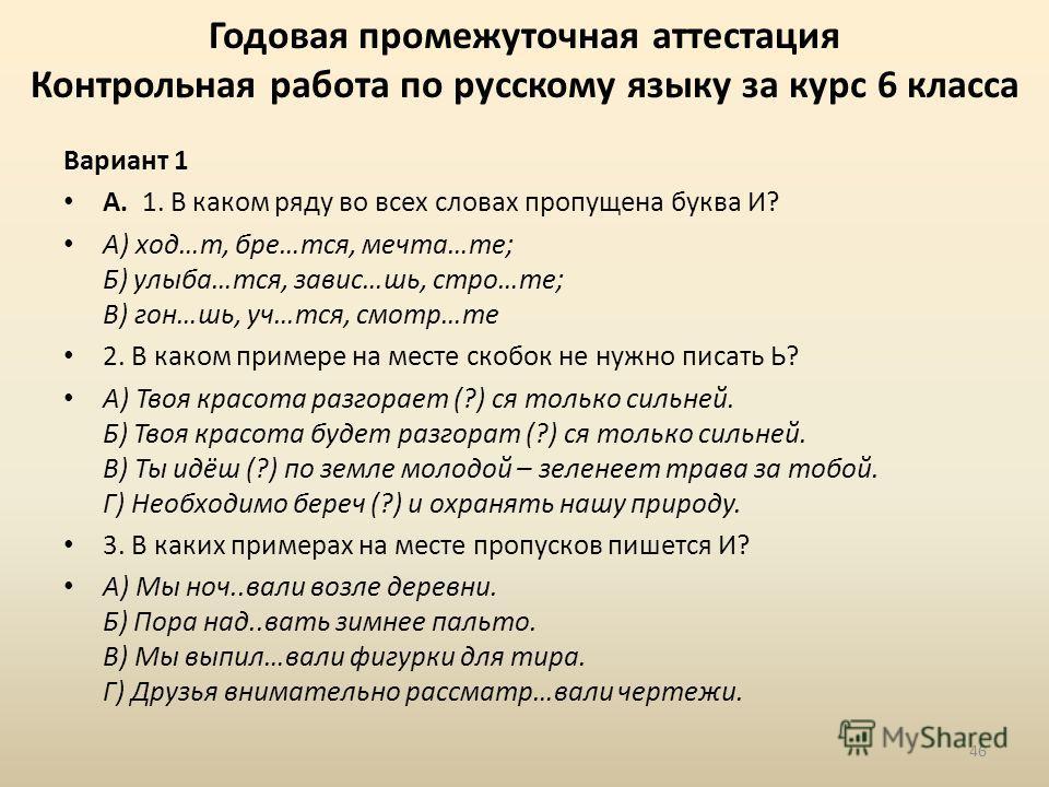 Годовая промежуточная аттестация Контрольная работа по русскому языку за курс 6 класса Вариант 1 А. 1. В каком ряду во всех словах пропущена буква И? А) ход…т, бре…тся, мечта…те; Б) улыба…тся, завис…шь, стро…те; В) гон…шь, уч…тся, смотр…те 2. В каком
