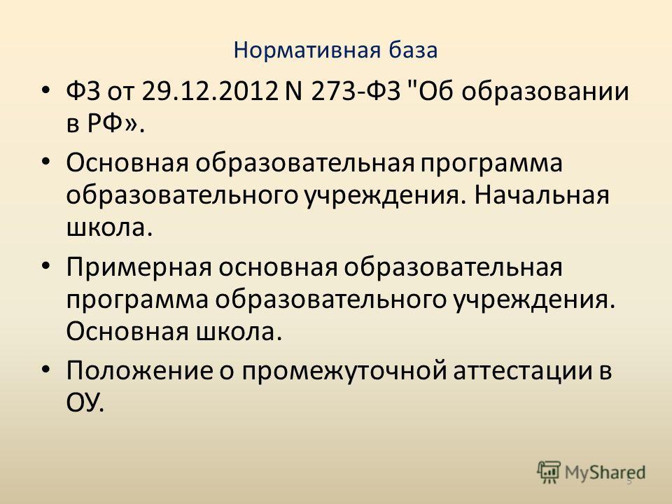 Нормативная база ФЗ от 29.12.2012 N 273-ФЗ
