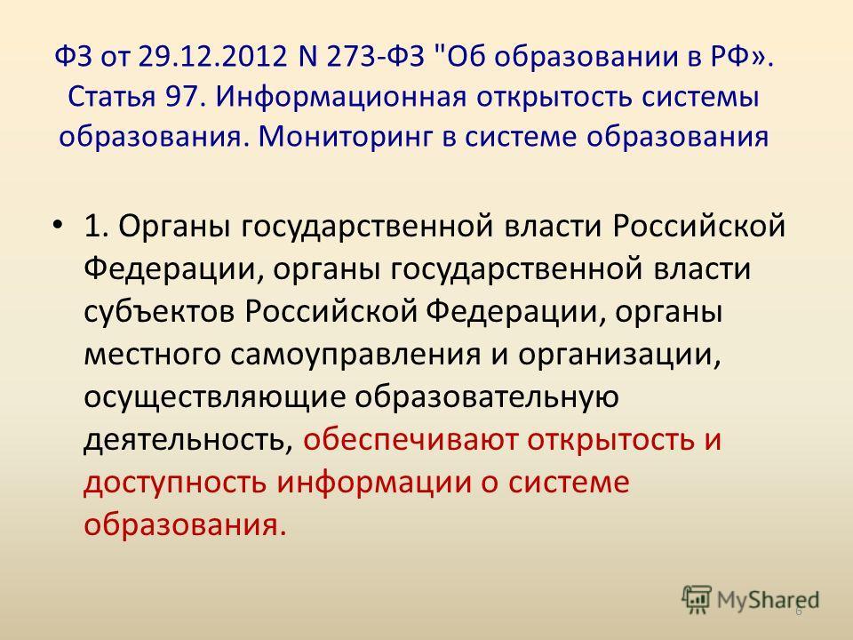 ФЗ от 29.12.2012 N 273-ФЗ