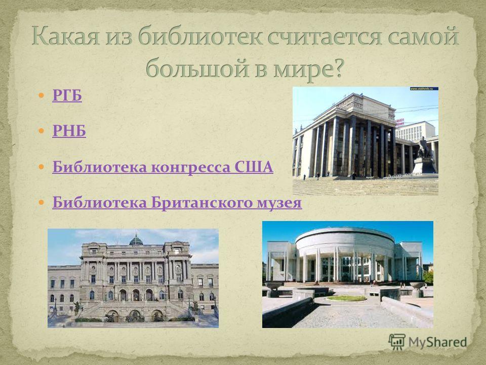 РГБ РНБ Библиотека конгресса США Библиотека Британского музея