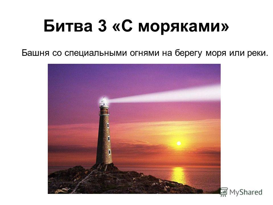 Башня со специальными огнями на берегу моря или реки. Битва 3 «С моряками»