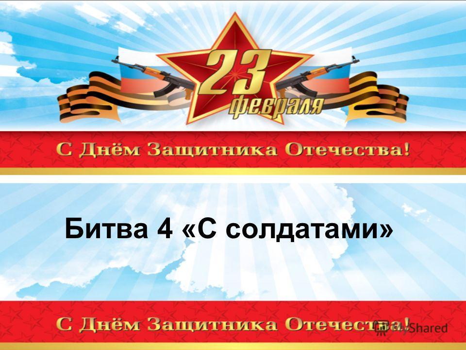 Битва 4 «С солдатами»