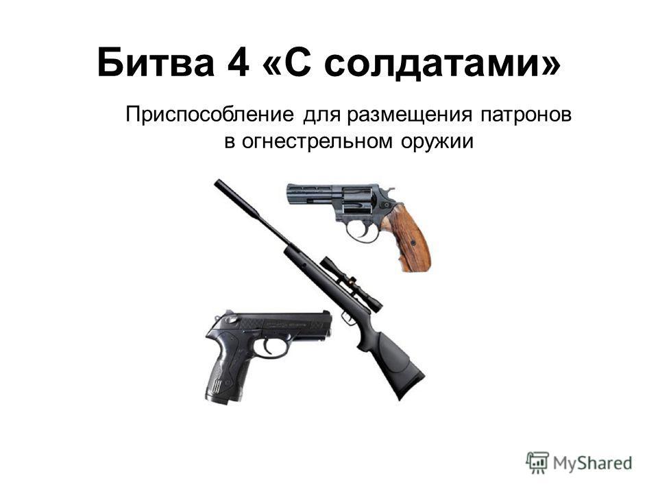 Приспособление для размещения патронов в огнестрельном оружии Битва 4 «С солдатами»