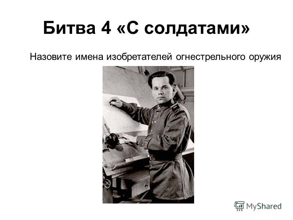 Назовите имена изобретателей огнестрельного оружия Битва 4 «С солдатами»