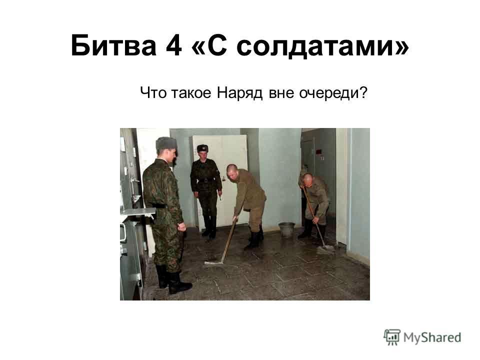 Что такое Наряд вне очереди? Битва 4 «С солдатами»