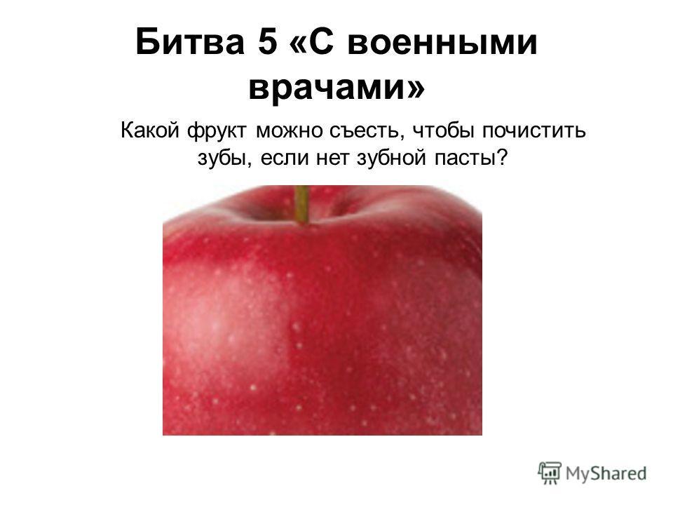 Какой фрукт можно съесть, чтобы почистить зубы, если нет зубной пасты? Битва 5 «С военными врачами»