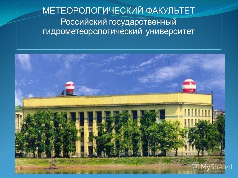 МЕТЕОРОЛОГИЧЕСКИЙ ФАКУЛЬТЕТ Российский государственный гидрометеорологический университет