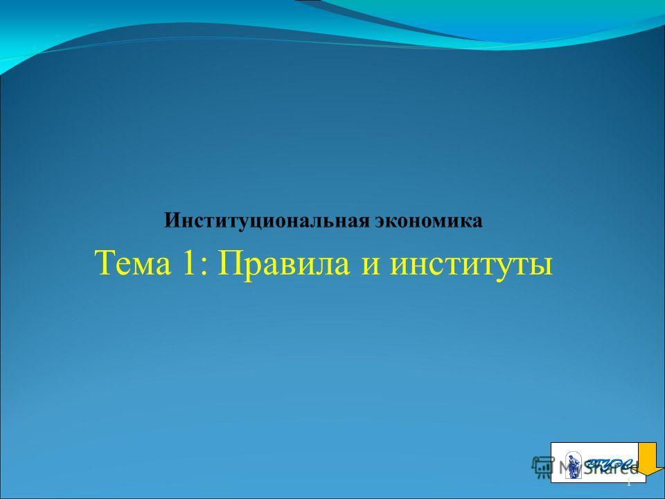 Тема 1: Правила и институты 1