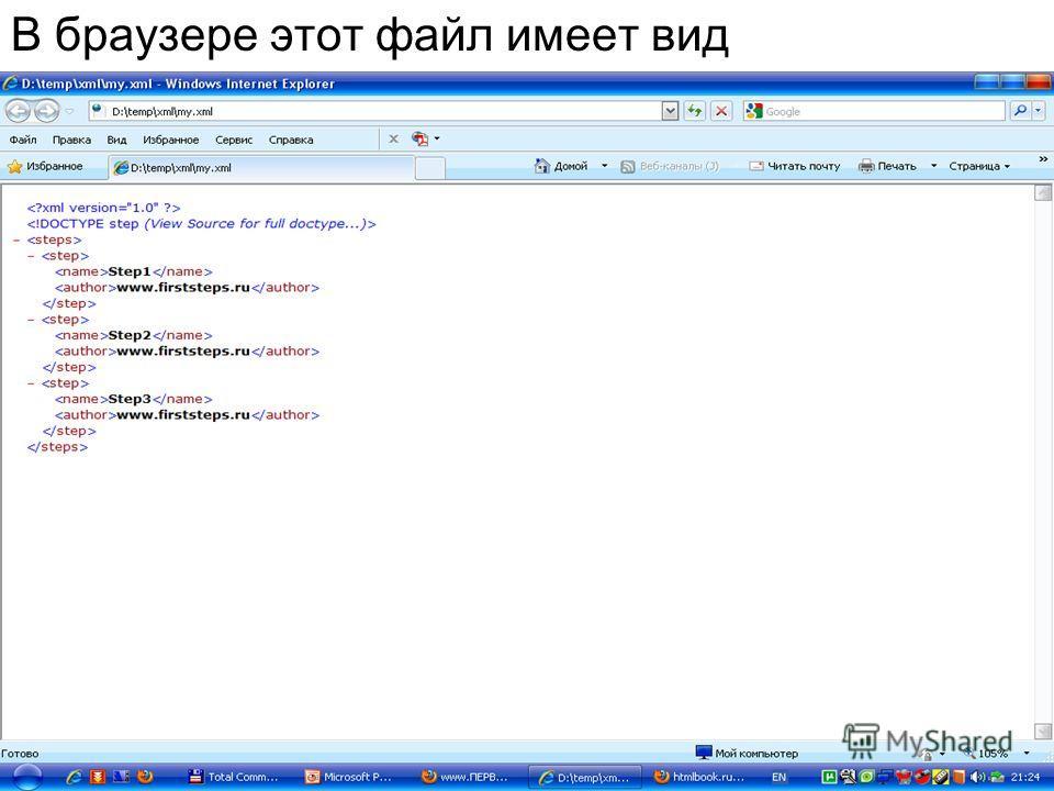В браузере этот файл имеет вид