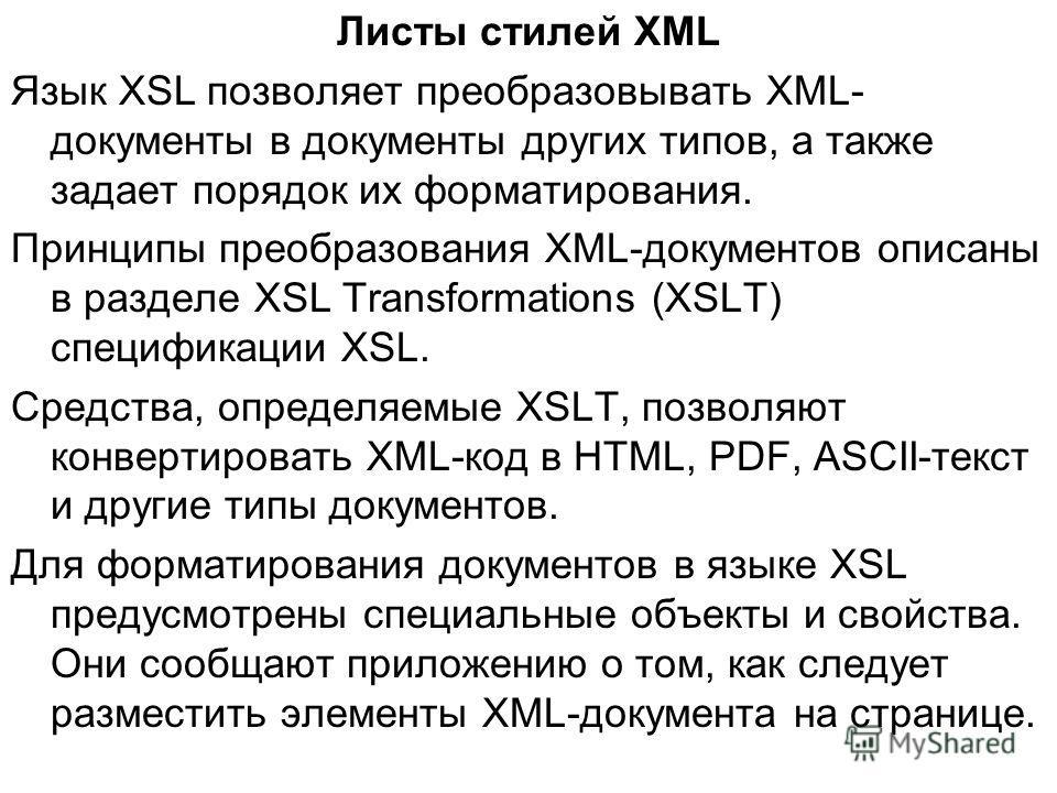 из себя xml-документ,
