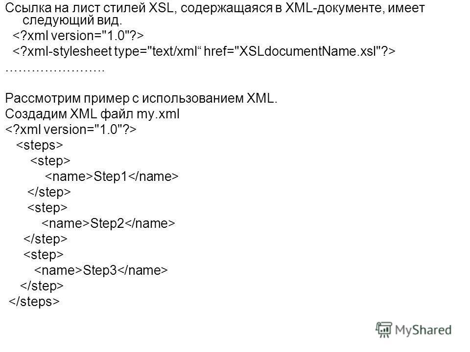Ссылка на лист стилей XSL, содержащаяся в XML-документе, имеет следующий вид. ………………….. Рассмотрим пример с использованием XML. Создадим XML файл my.xml Step1 Step2 Step3