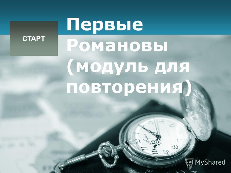 Company LOGO Первые Романовы (модуль для повторения) СТАРТ