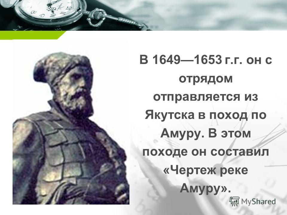 Company name В 16491653 г.г. он с отрядом отправляется из Якутска в поход по Амуру. В этом походе он составил «Чертеж реке Амуру».