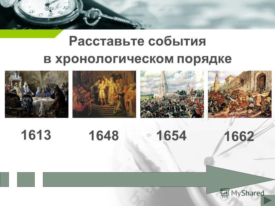 Расставьте события в хронологическом порядке 16481654 1662 1613