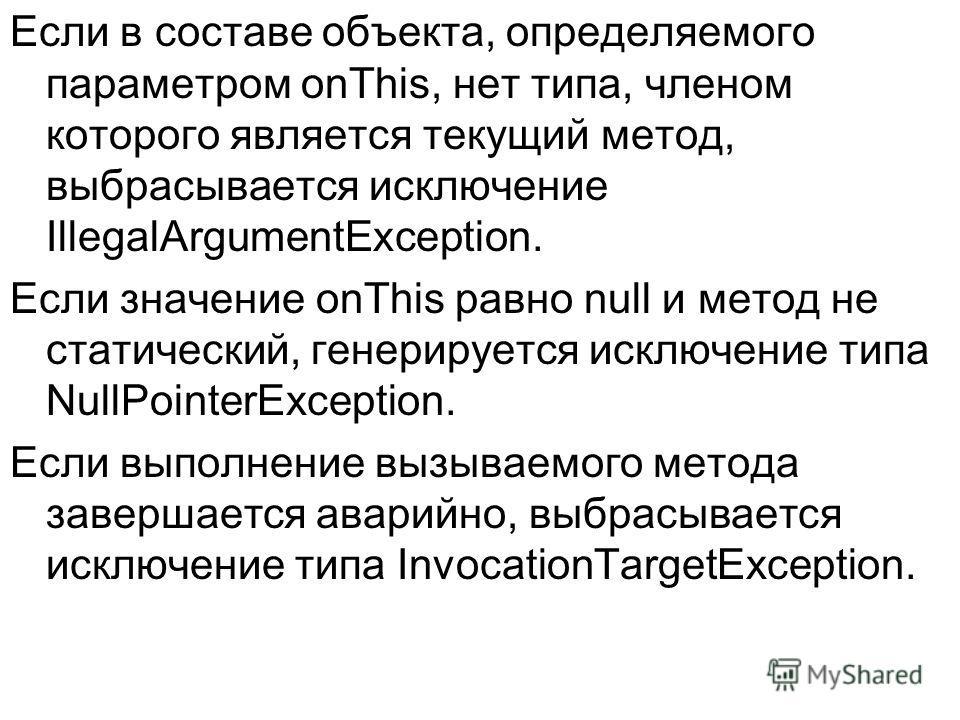 Если в составе объекта, определяемого параметром onThis, нет типа, членом которого является текущий метод, выбрасывается исключение IllegalArgumentException. Если значение onThis равно null и метод не статический, генерируется исключение типа NullPoi
