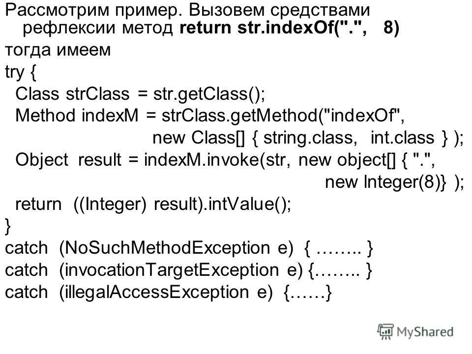 Рассмотрим пример. Вызовем средствами рефлексии метод return str.indexOf(