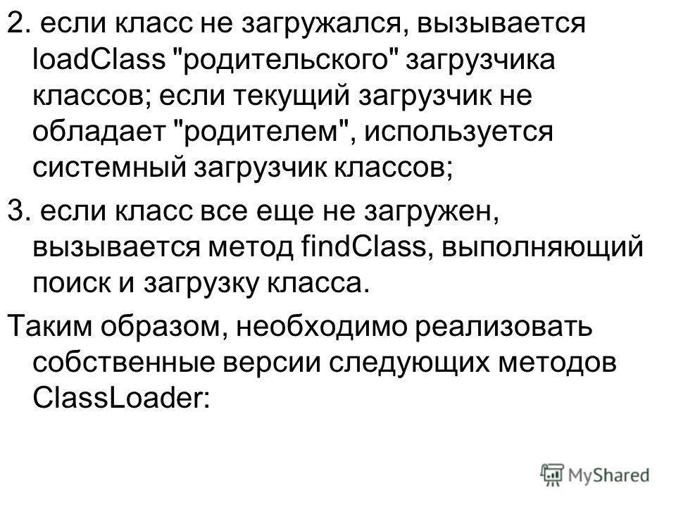 2. если класс не загружался, вызывается loadClass