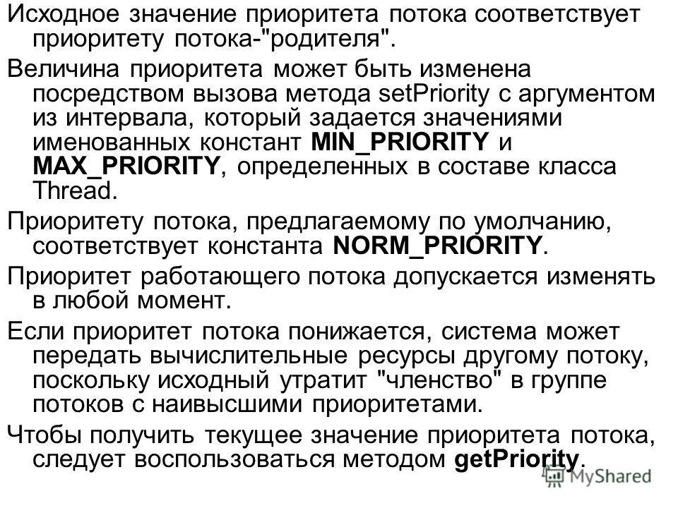Исходное значение приоритета потока соответствует приоритету потока-