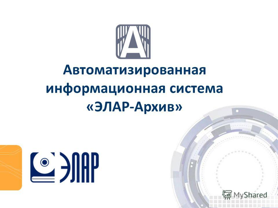 Автоматизированная информационная система «ЭЛАР-Архив»