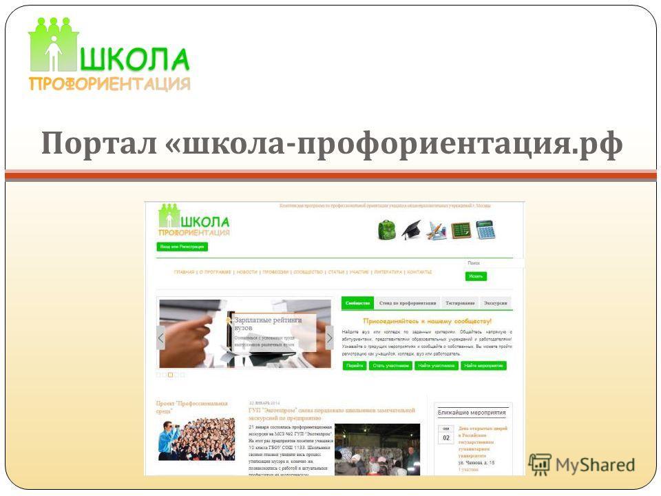 Портал « школа - профориентация. рф