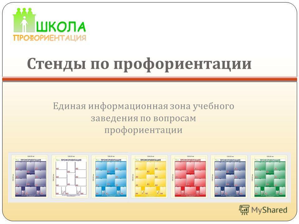 Стенды по профориентации Единая информационная зона учебного заведения по вопросам профориентации